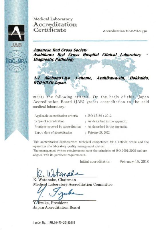 ISO15189ENのサムネイル