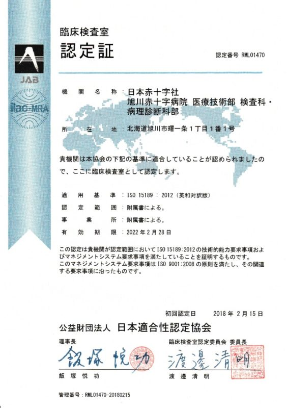 ISO15189JPのサムネイル