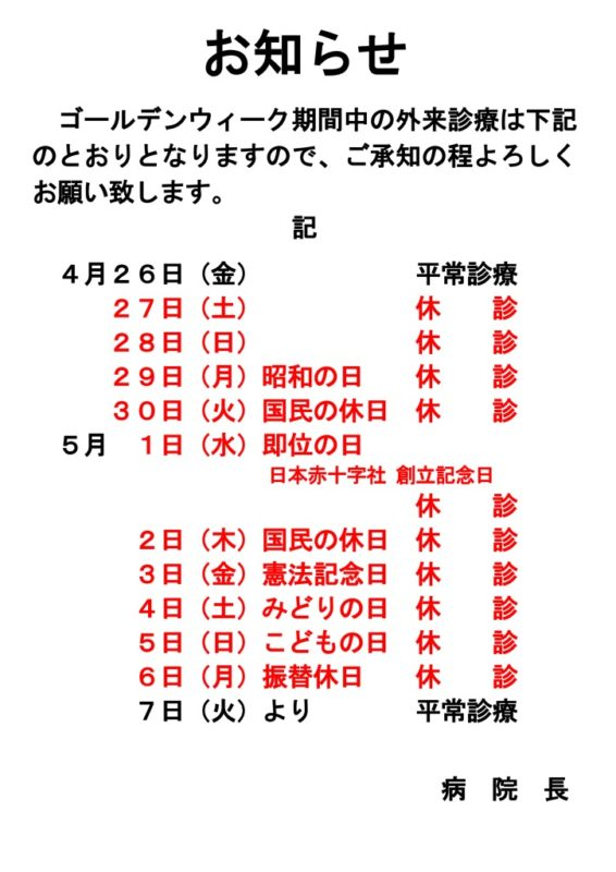 GWgairaisinryou_20190412のサムネイル