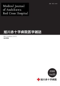 MedicalJournal2006_Vol20_20180810のサムネイル