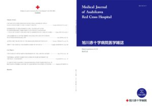MedicalJournal2015-2016_Vol29_20180810のサムネイル