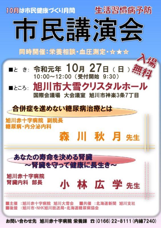 ShiminKoukaiKouza20191027のサムネイル