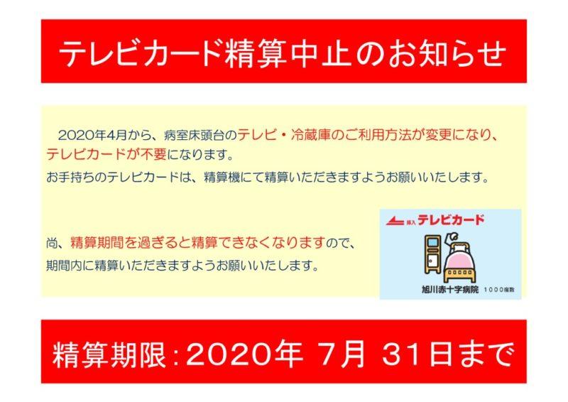 20200213_TVchushiのサムネイル
