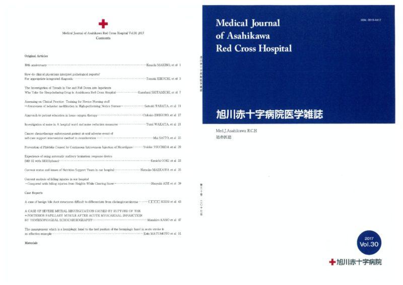 MedicalJournal2017_Vol30_20210625のサムネイル
