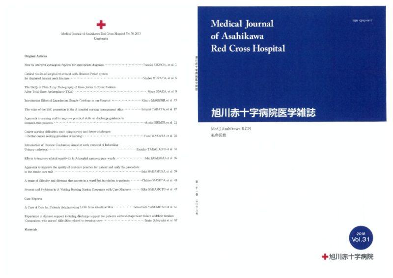 MedicalJournal2018_Vol31_20210625のサムネイル