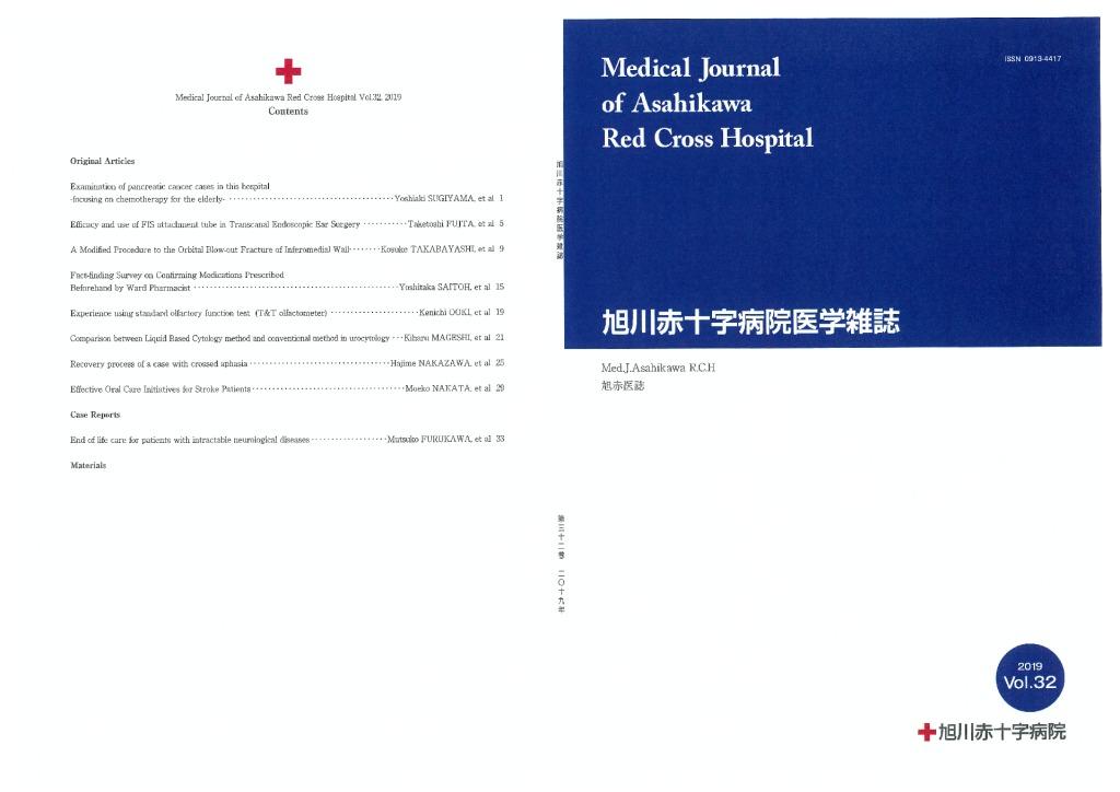 MedicalJournal2019_Vol32_20210625のサムネイル